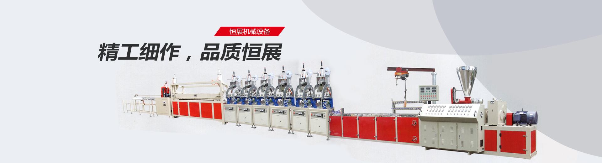 PVC线条设备生产线